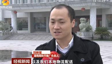湖南网购节尔康报道